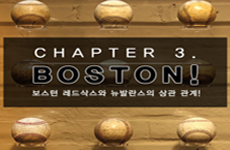 [뉴발란스 in Boston] Chapter 3. 보스턴 레드삭스와 뉴발란스의 상관 관계!