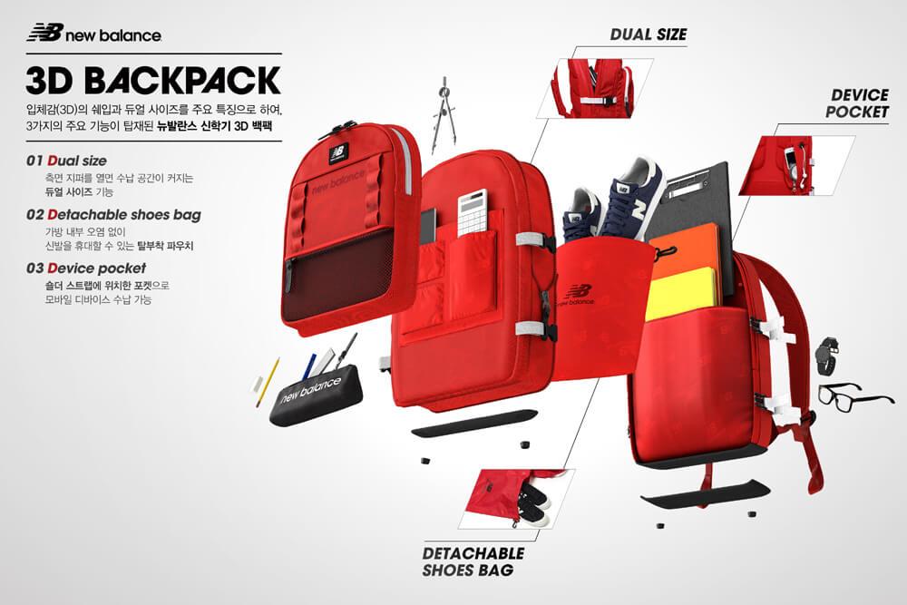 뉴발란스, 신학기 가방 '3D 백팩' 출시
