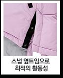 지퍼 옆트임으로 최적의 활동성