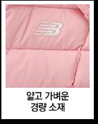 넥 안쪽에 부드러운 라이렉스 소재 사용으로 따뜻한 보온효과