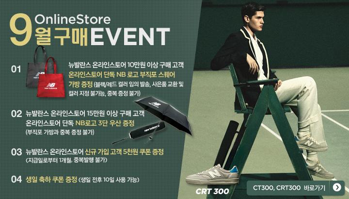 9월 구매이벤트 - CRT 300