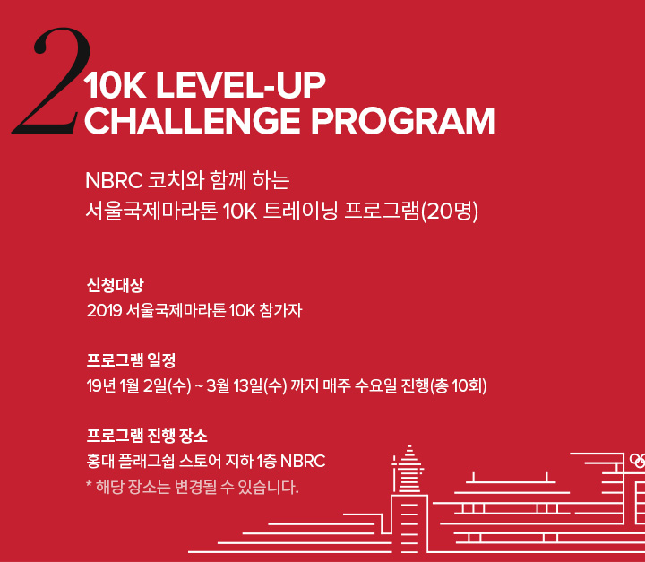 10K LEVEL-UP CHALLENGE PROGRAM