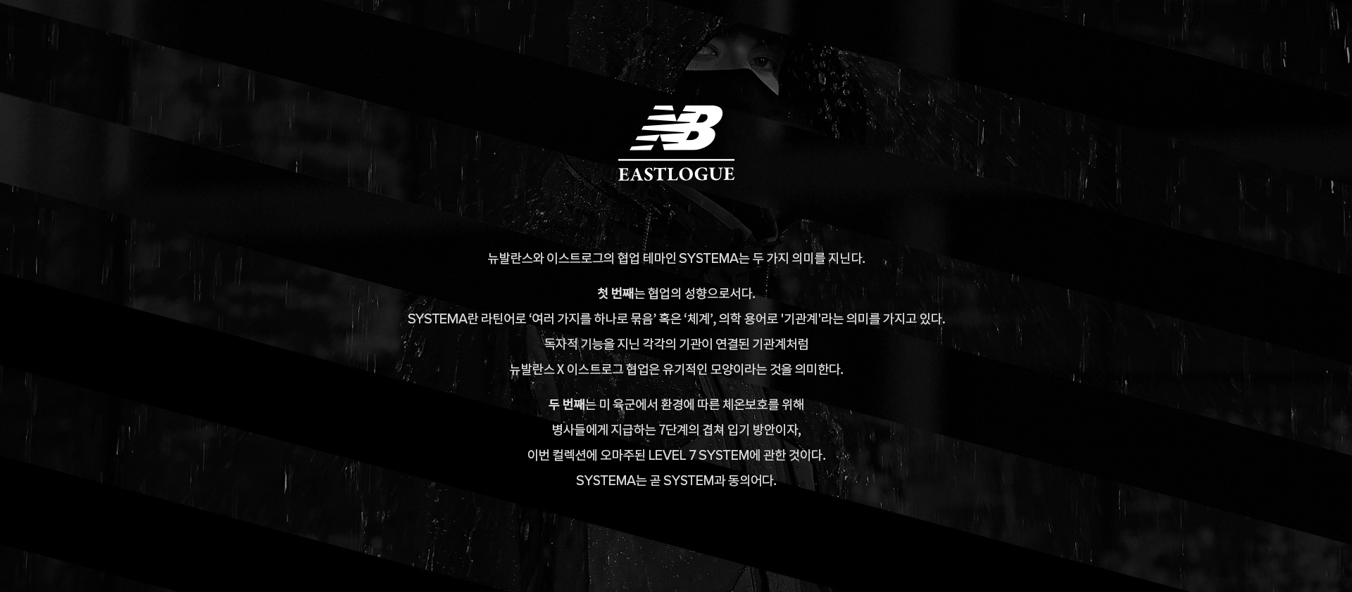 eastlogue