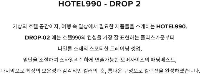 hotel990_txt