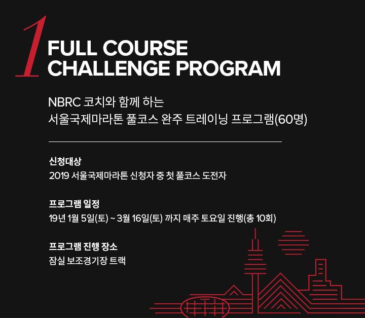 FULL COURSE CHALLENGE PROGRAM