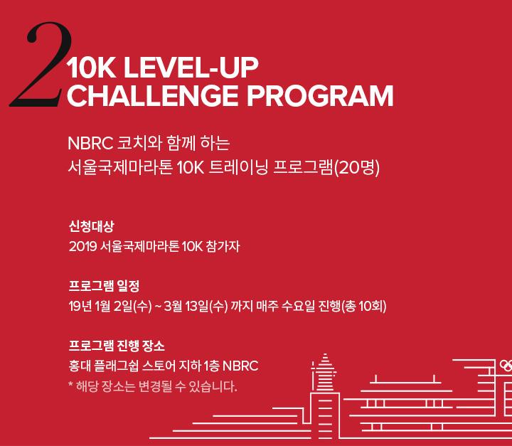 10K LEVEL-UP CHALLENGE PROGRAM